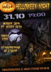 HELLOWEEN NIGHT | 31/10 в 19:00